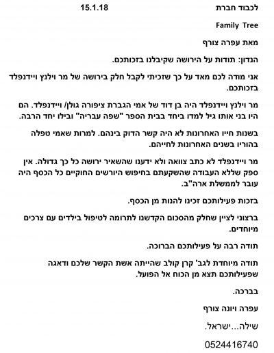 Ofra Zoref (HE)