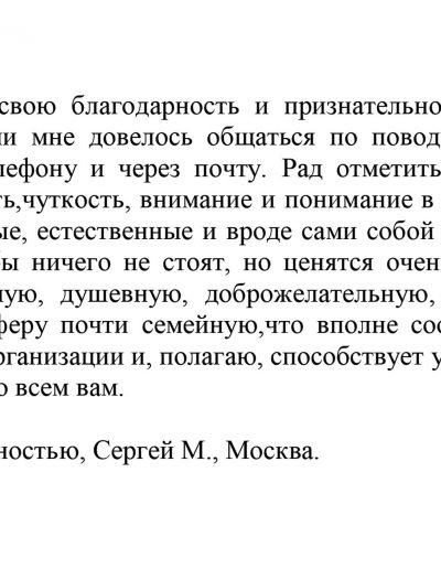 Ogloblin Sergei (RU)