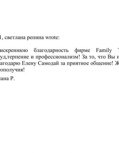 Repina Svetlana (RU)
